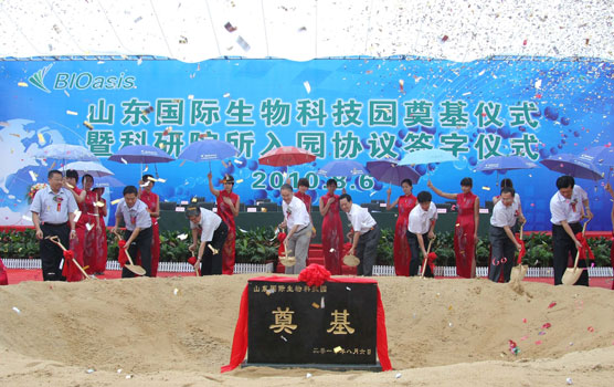 The foundation laying ceremony of Shandong International Biotechnology Park