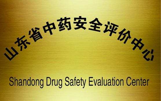 Shandong Drug Safety Evaluation Center(Traditional Chinese Medicine)