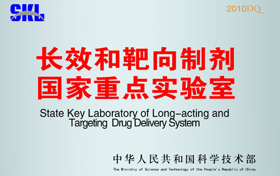State Key Laboratory of Long-acting and Targeting Drug Delivery System