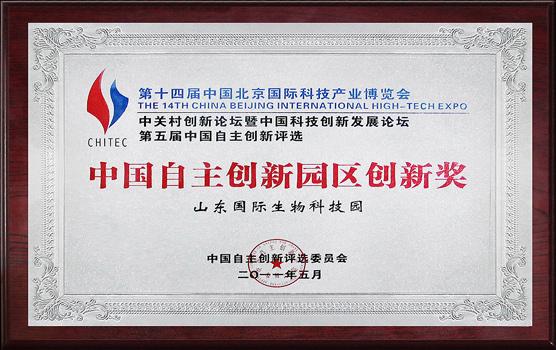 中国自主创新必威体育 betway创新奖