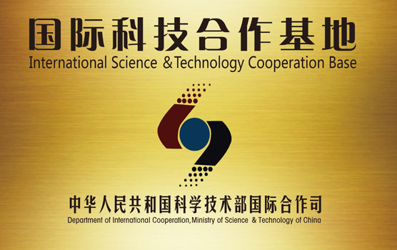 International Science & Technology Cooperation Base
