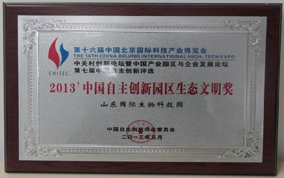 China Innovation Park Award in Ecological Civilization