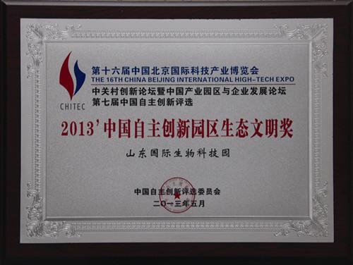 中国自主创新必威体育 betway生态文明奖